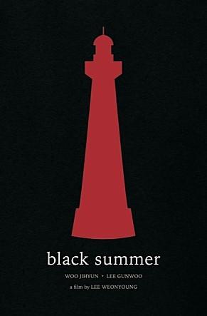 검은 여름