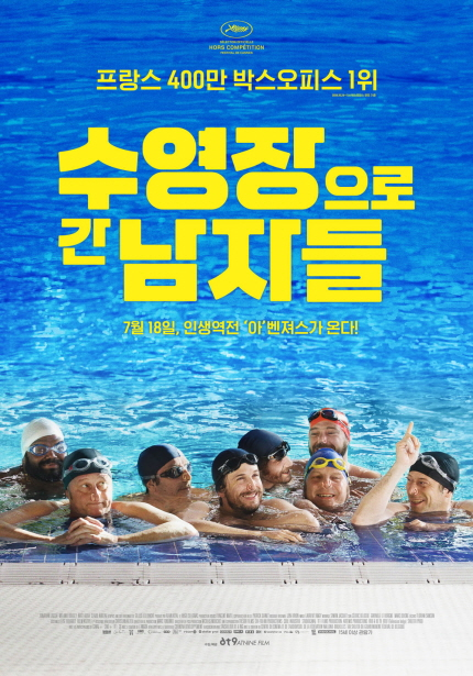 2019년 7월 이지훈의 시네필로 상영작 <수영장으로 간 남자들> 포스터 이미지