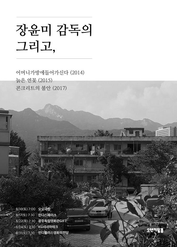 장윤미 감독의 그리고,