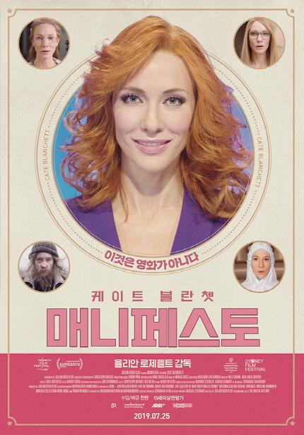 이지훈의 10월 시네필로 상영작 <매니페스토> 포스터