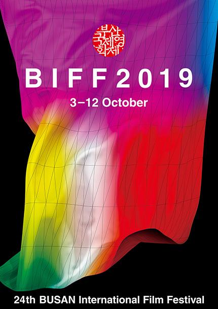 부산국제영화제 BIFF2019 10월 3일부터 12일까지 24th busan international film festival