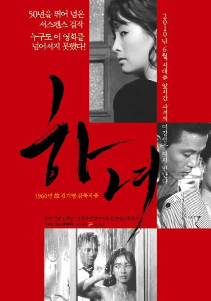 한국영화 100주년 특별전 상영작 <하녀> 포스터 이미지