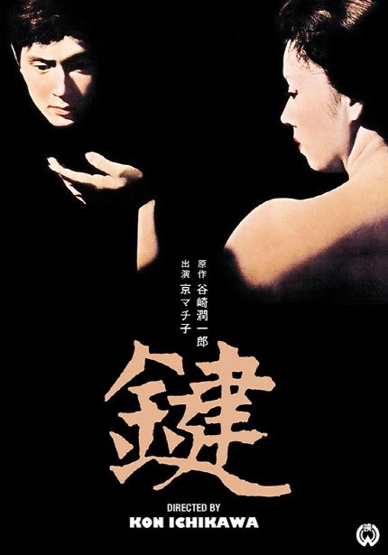 한국영화 100주년 특별전 상영작 <열쇠> 포스터 이미지