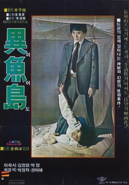 한국영화 100주년 특별전 상영작 <이어도> 포스터 이미지