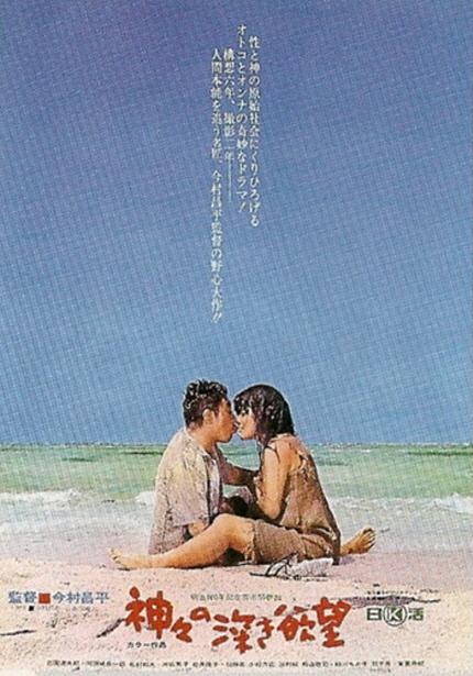 한국영화 100주년 특별전 상영작 <신들의 깊은 욕망> 포스터 이미지