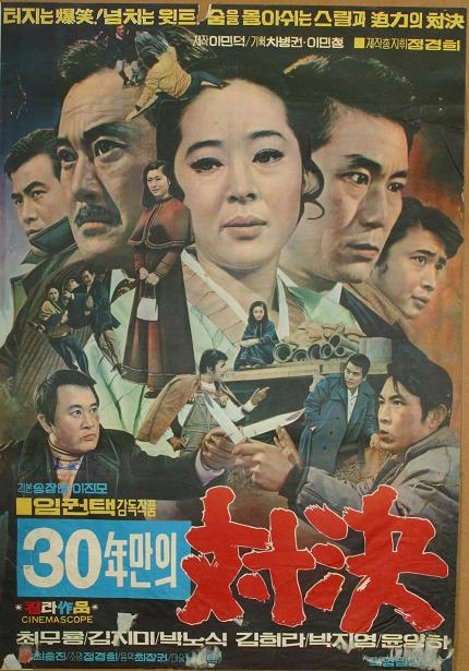 한국영화 100주년 특별전 상영작 <30년만의 대결> 포스터 이미지