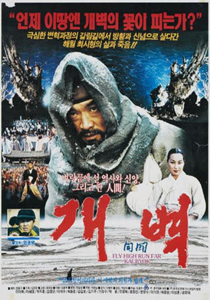 한국영화 100주년 특별전 상영작 <개벽> 포스터 이미지