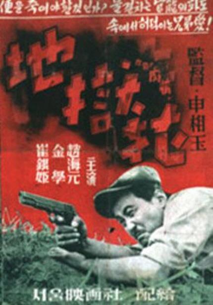 한국영화 100주년 특별전 상영작 <지옥화> 포스터 이미지