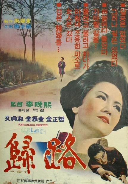 한국영화 100주년 특별전 상영작 <귀로> 포스터 이미지
