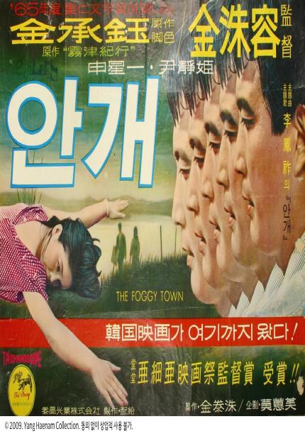 한국영화 100주년 특별전 상영작 <안개> 포스터 이미지