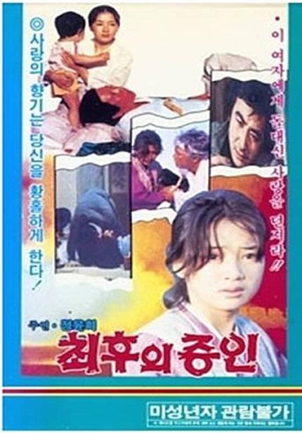 한국영화 100주년 특별전 상영작 <최후의 증인> 포스터 이미지