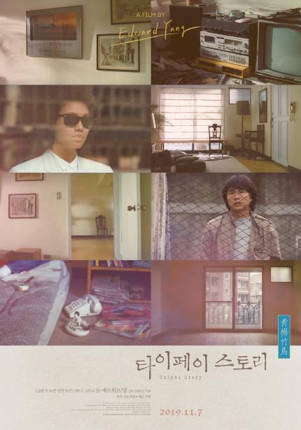 이지훈의 11월 시네필로 상영작 <타이페이 스토리> 포스터