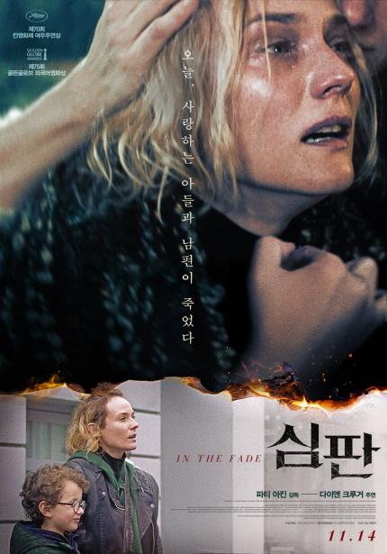 심판 메인 포스터