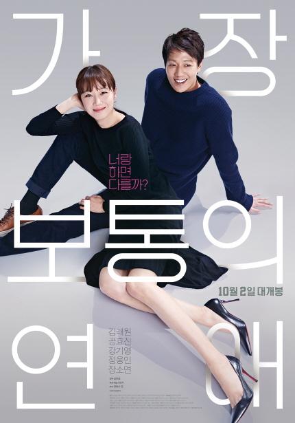 2019년 11월 가치봄 상영작 <가장 보통의 연애> 포스터 이미지