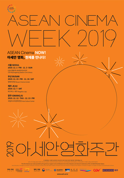 ASEAN CINEMA WEEK 2019