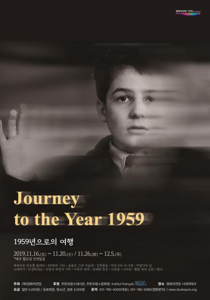 [시네마테크] 1959년으로의 여행
