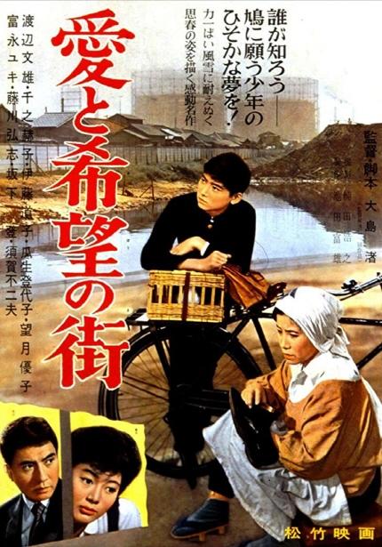 1959년으로의 여행 상영작 <사랑과 희망의 거리> 포스터 이미지