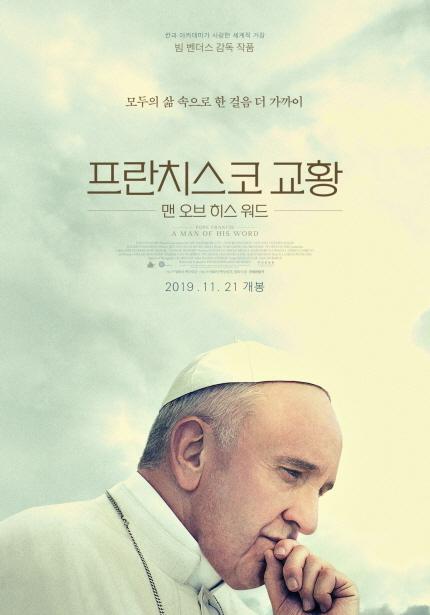 프란치스코 교황: 맨 오브 히스 워드 메인포스터