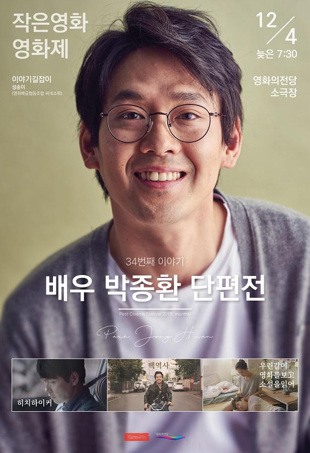 작은영화영화제 배우 박종환 단편전