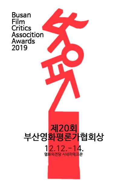 Busan Film Critics Assocition Awards 2019 / 제20회 부산영화평론가협회상 / 12.12.-14. 영화의전당 시네마테크관