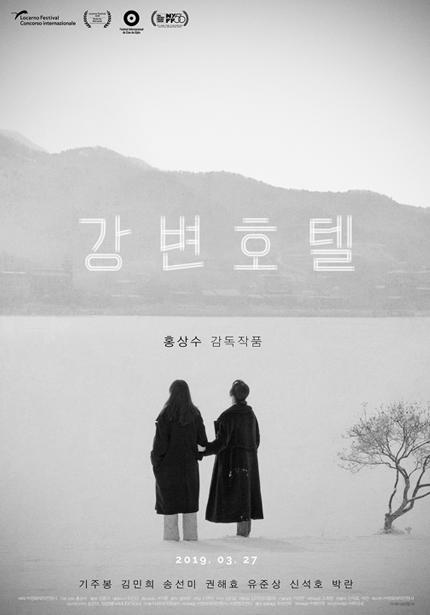 강변호텔 / 홍상수 감독작품