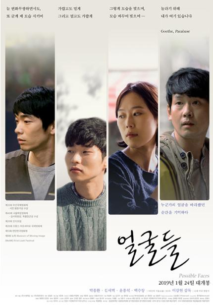 얼굴들 / 박종환 김새벽 윤종석 백수장