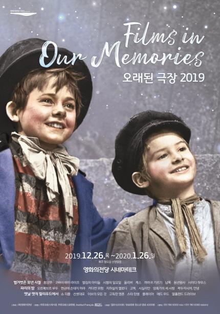 [시네마테크] 오래된 극장 2019