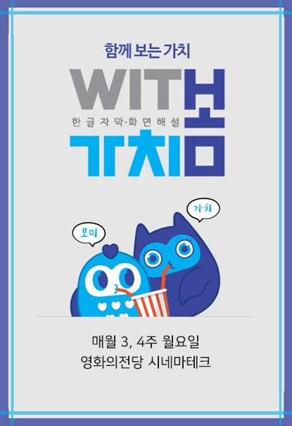 2020 가치봄(한글자막 영화해설)상영회 포스터 이미지