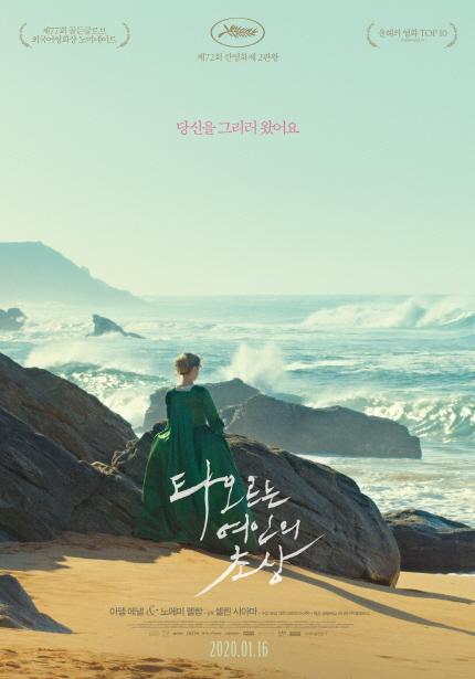 이지훈의 1월 시네필로 상영작 <타오르는 여인의 초상> 포스터