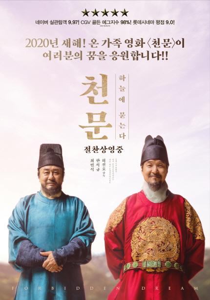 조선의 하늘과 시간 같은 꿈을 꾸었던 두 천재 <천문: 하늘에 묻는다>