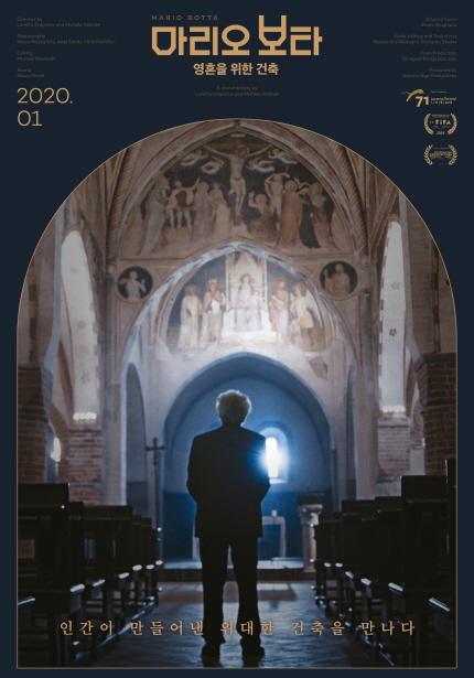 마리오 보타 : 영혼을 위한 건축 메인 포스터
