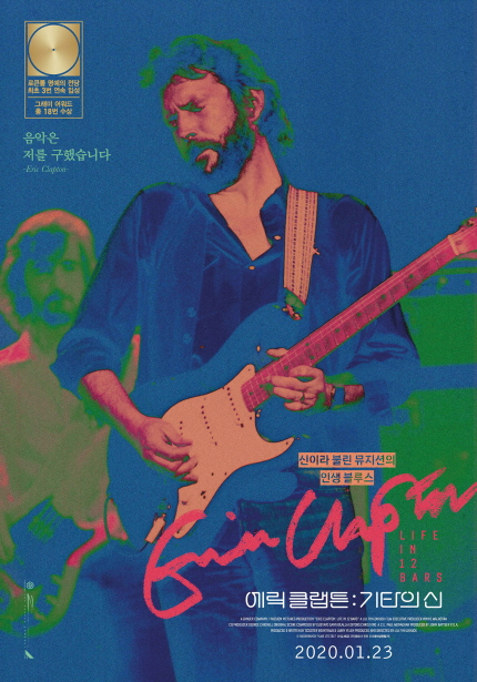 에릭 클랩튼:기타의 신 메인 포스터