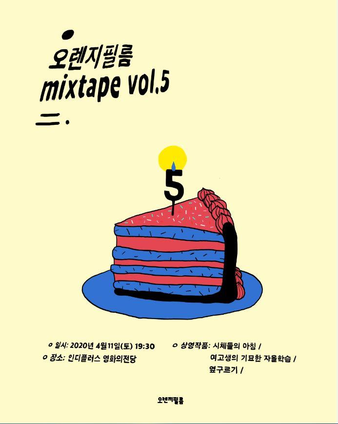 오렌지필름 5주년, mixtape vol.5