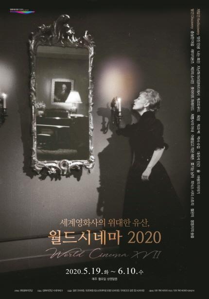 [시네마테크] 세계영화사의 위대한 유산, 월드시네마 2020