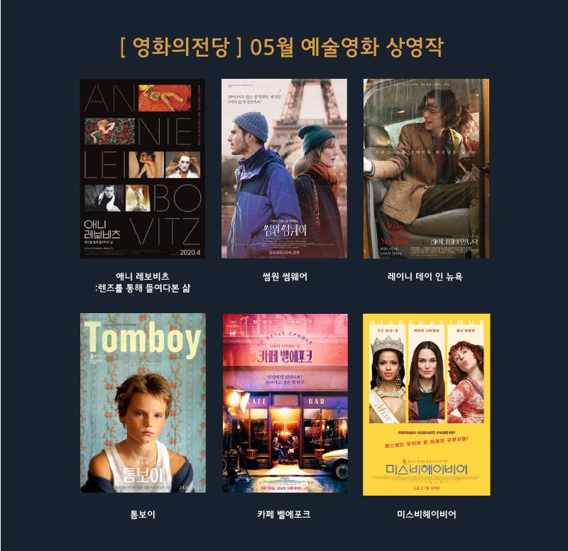 5월 예술영화 프로그램 포스터 모음 : 애니 레보비츠, 썸원 썸웨어, 레이니 데이 인 뉴욕. 톰보이, 카페 벨에포크, 미스비헤이비어