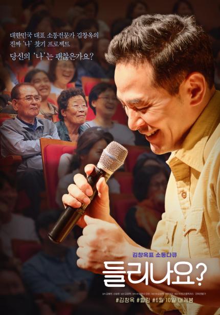 대한민국 대표 소통전문가 김창옥의 진짜 '나'찾기 프로젝트 당신의 '나'는 괜찮은가요? 김창옥표 소통다큐 들리나요?