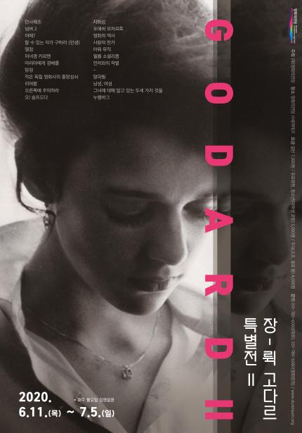 [시네마테크] 장-뤽 고다르 특별전 II