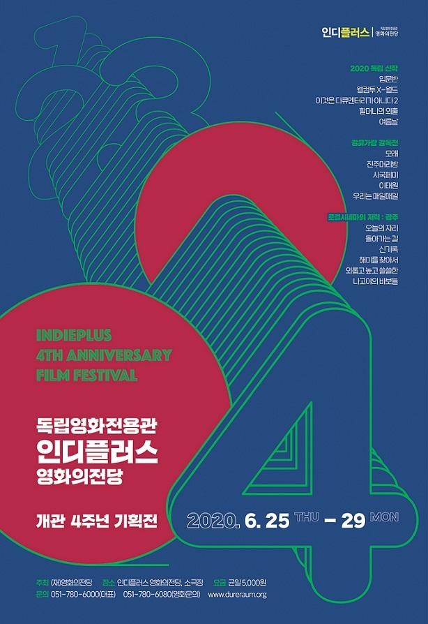 독립영화전용관 인디플러스 영화의전당 개관 4주년 기획전 2020.6.25 THU - 29 MON