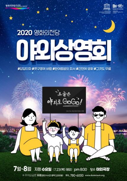 2020 영화의전당 야외상영회 7월~8월 지정 수요일(7.23(목)제외) pm 8:00 장소: 야외극장