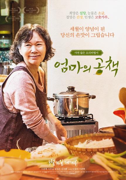 세월의 양념이 된 당신의 손맛이 그립습니다 사연 맣은 요리비법책 엄마의 공책