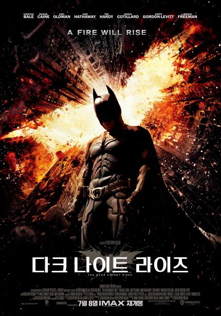 <다크 나이트 라이즈> 포스터