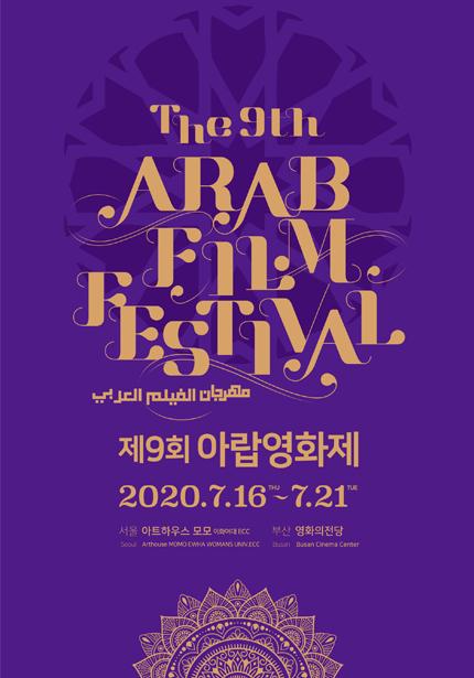 제9회 아랍영화제 공식포스터 이미지