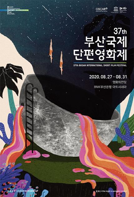 제37회 부산국제단편영화제
