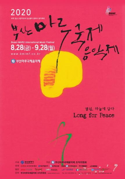 2020 부산마루국제음악제 8.28(금)~9.28(월)