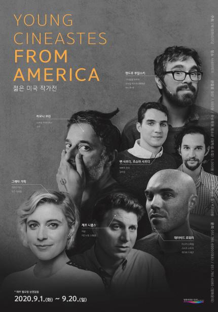 젊은 미국 작가전 포스터