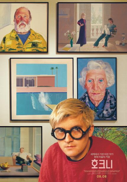 세계에서 가장 비싼 작가 현대 미술의 거장 <호크니>