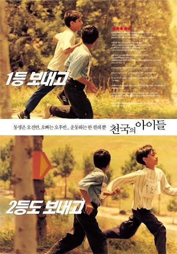 제7회 부산가치봄영화제 <천국의 아이들> 포스터