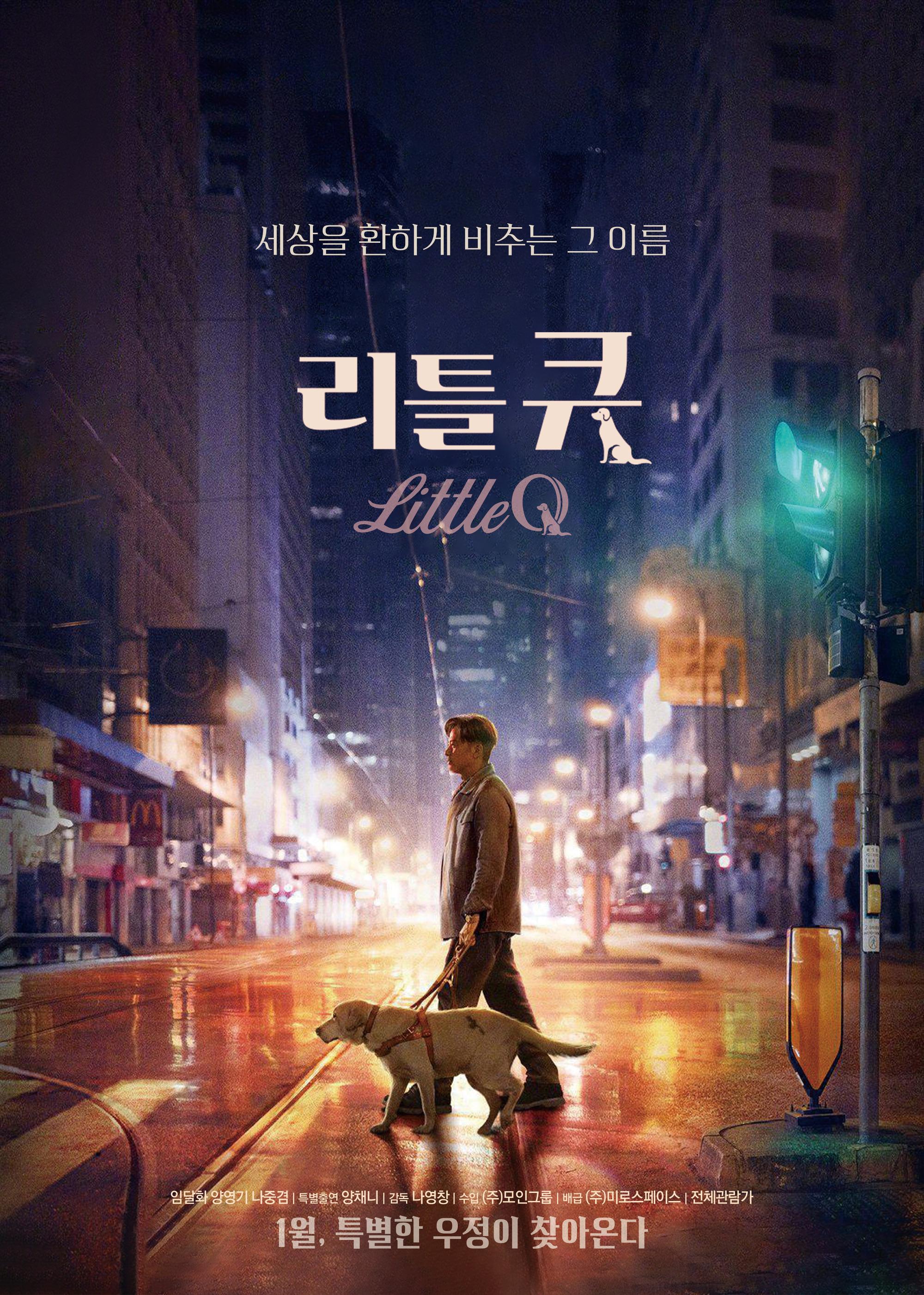 제7회 부산가치봄영화제 <리틀큐> 포스터