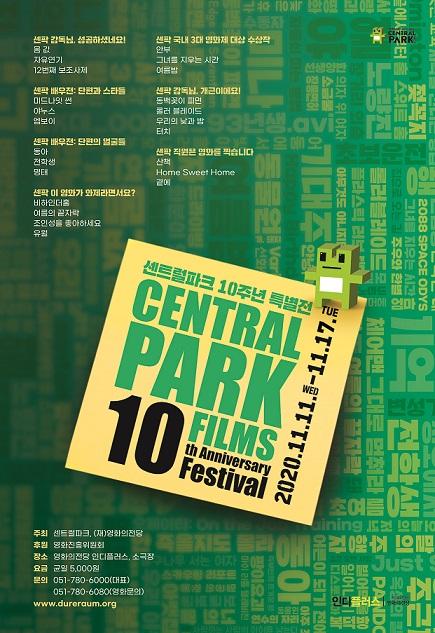 센트럴파크 10주년 특별전