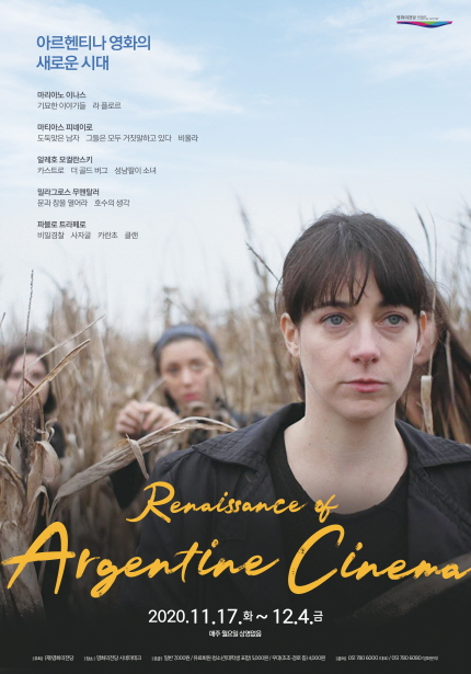 [시네마테크] 아르헨티나 영화의 새로운 시대